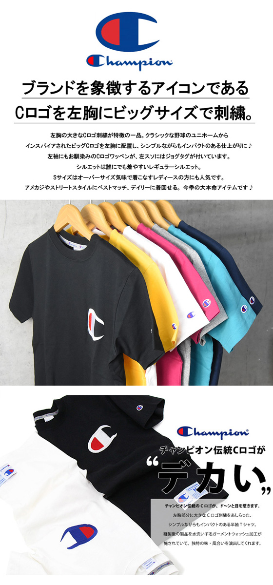3ef5220d3048 It is the introduction of the latest short-sleeved T-shirt from champion  ACTION STYLE. One article characterized by the big C logo embroidery of the  left ...