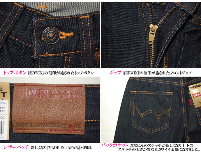 EDWIN (Edwin) premium denim 503 ZZ rise better and fit tight straight 503ZZ-000
