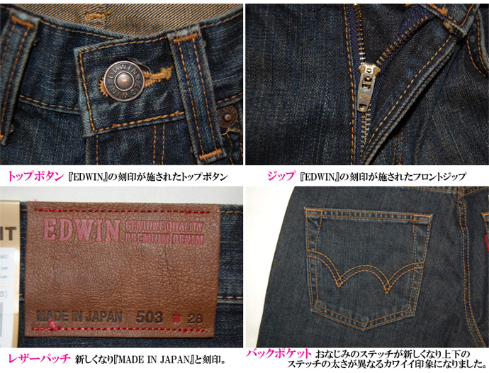 EDWIN (Edwin) premium denim 503 rise deepened in most standard, easy-to-it straight 503-040