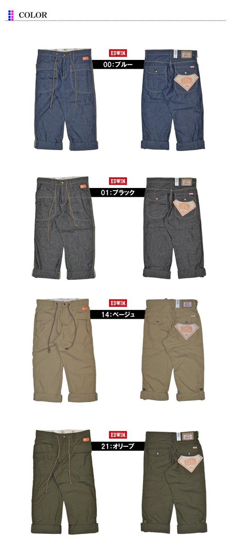 范德薩 (Edwin) 很酷的、 光滑的、 好 ♪ 棉 / 麻 x 錐體紡補丁口袋容易褲子 713 RS