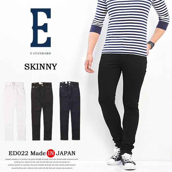 EDWIN エドウィン E-STANDARD スキニー ストレッチデニム ジーンズ 日本製 パンツ メンズ 定番 送料無料 ED022