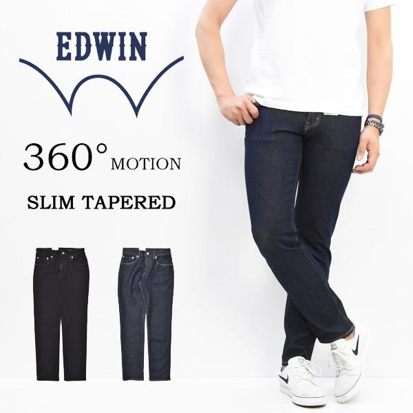 【送料無料】 EDWIN(エドウィン) E STANDARD 360°MOTIONデニム スリムテーパード ジーンズ 日本製 国産 ストレッチデニム パンツ メンズ Gパン ジーパン EDM32