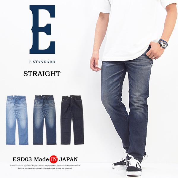 EDWIN エドウィン E-STANDARD ストレート デニム ジーンズ ストレッチ 日本製 股上深め パンツ メンズ 定番 送料無料 ESD03