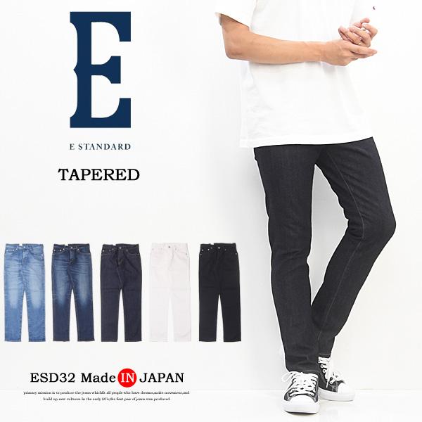 EDWIN エドウィン E-STANDARD テーパード デニム ジーンズ ストレッチ 日本製 パンツ メンズ 定番 送料無料 ESD32