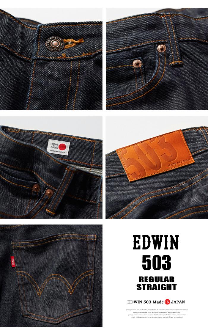 EDWIN エドウィン 503 レギュラーストレート ストレッチ 日本製 ジーンズ デニム パンツ 定番 メンズ 送料無料 EDWIN E503031KlFc3TJ