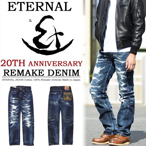 ETERNAL エターナル 20周年記念 限定モデル リメイクデニム ジーンズ リメイクパンツ 日本製 メンズ 送料無料 892