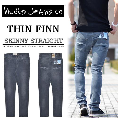 【送料無料】 Nudie Jeans(ヌーディージーンズ) THIN FINN(シンフィン) スキニーストレート ストレッチデニム 39161-1182-221 ORG.LIGHTER SHADE