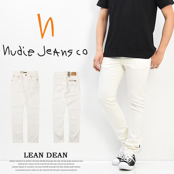 【Nudie Jeans正規取扱店】ストレッチ デニム 腰周りに余裕を持たせ、スソに向かって細くなったスッキリ美脚タイプ Nudie Jeans ヌーディージーンズ LEAN DEAN(リーンディーン) スリムテーパード ストレッチデニム 49161-1087 ECRU ホワイト系 白系 112905 スキニー ヌーディジーンズ イタリア製 送料無料