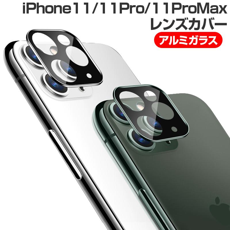 iPhone 11 Pro Max iPhone11 iphone レンズカバー アルミ レンズ液晶保護シート カメラ保護 アルミニウム おしゃれ アイフォン ガラス フルカバー