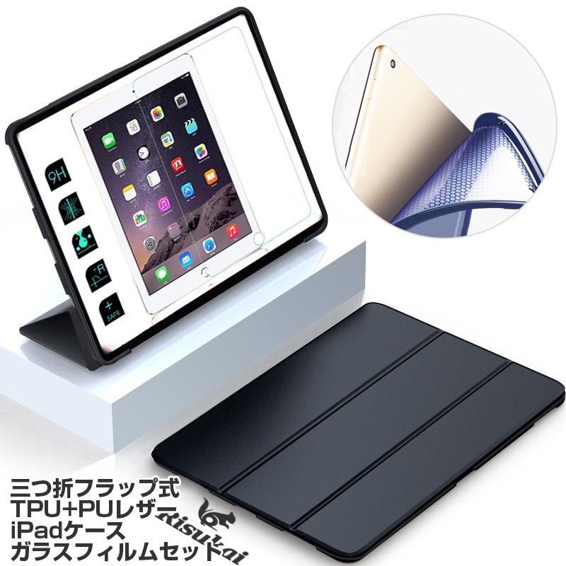 送料無料 高品質PUレザー+TPU素材2 in One 超軽量iPadケース ガラスフィルムセット iPad ケース ガラスフィルム セット 10.2インチ 第7世代 2018 mini4 定番スタイル air 2021 iPadPro9.7 2017 本日の目玉 9.7 air2 iPadAir2 第5世代 かわいい pro おしゃれ 10.5
