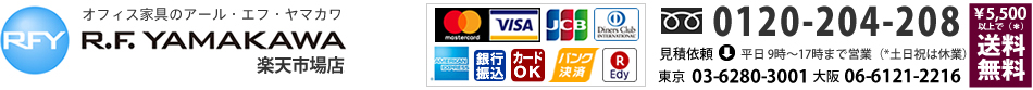 R.F.YAMAKAWA:オフィス家具インテリア雑貨製造販売アール・エフ・ヤマカワ直営ショップ