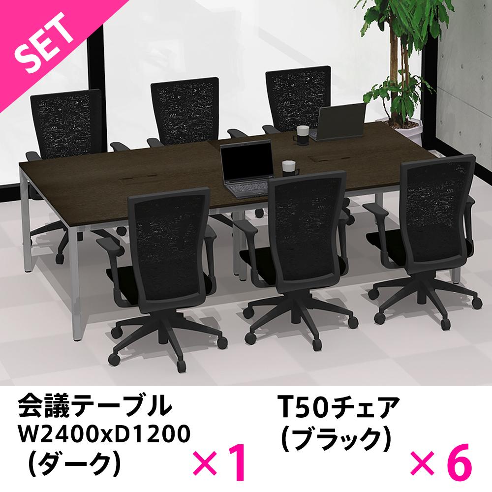 【SET】会議テーブルW2400xD1200 チェアセット6人用 ダーク×ブラック ATD-2412-T50-556B アールエフヤマカワ RFyamakawa ミーティングテーブル 会議室セット 大型テーブル デスク