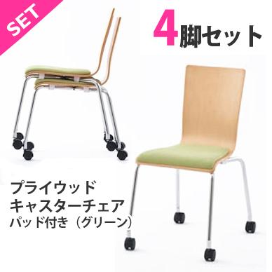 プライウッドキャスターチェア パッド付 /グリーン(4脚セット)RFC-FPCAGN-4SET【送料無料】【代引き不可】椅子 会議用椅子 会議椅子 キャスター付き イス ミーティングチェア カフェチェア ダイニングチェア ワークチェア スタッキングチェア スタックチェア