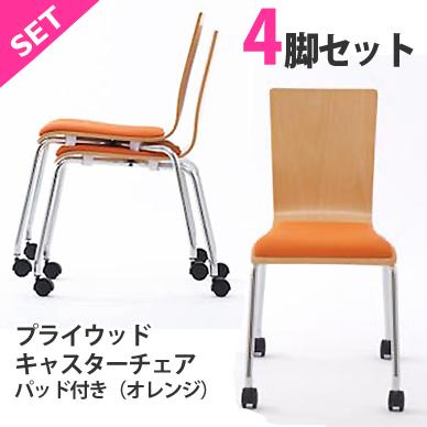 プライウッドキャスターチェア パッド付 /オレンジ(4脚セット)RFC-FPCAOR-4SET【送料無料】【代引き不可】椅子 会議用椅子 会議椅子 キャスター付き イス ミーティングチェア カフェチェア ダイニングチェア ワークチェア スタッキングチェア スタックチェア