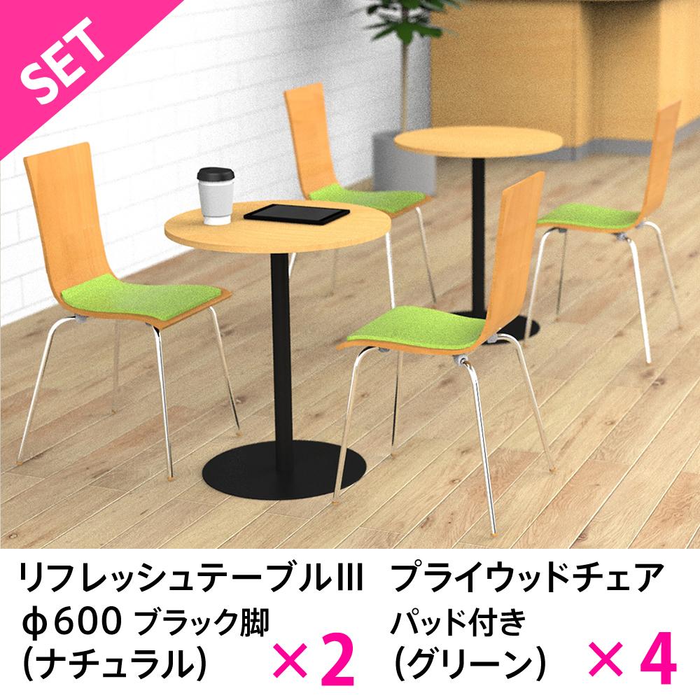 【SET】リフレッシュφ600セット2人用×2ナチュラル×ナチュラルグリーンパッド RFRT3-600NA-FPGN【送料無料】アールエフヤマカワ RFyamakawa
