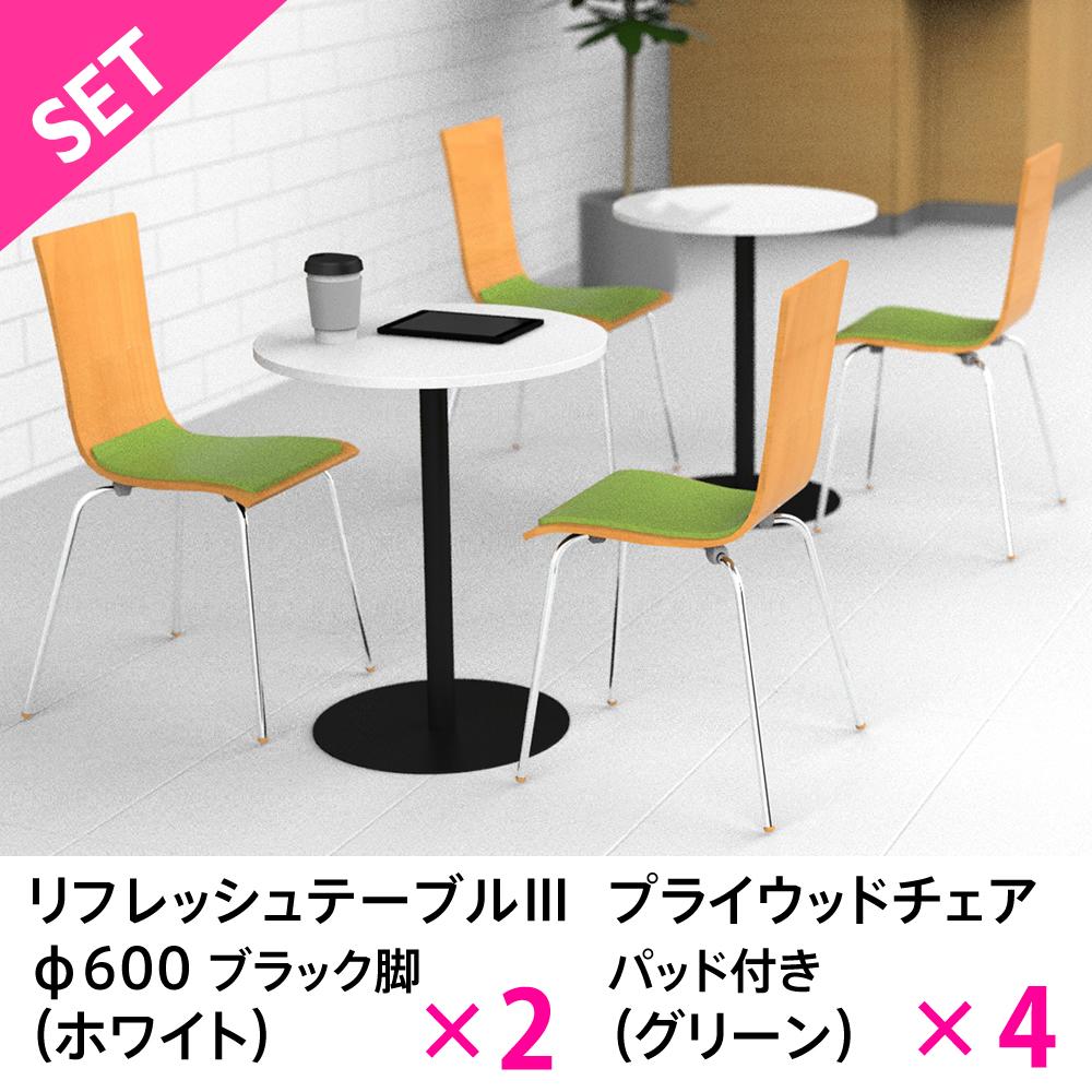 【SET】リフレッシュφ600セット2人用×2ホワイト×ナチュラルグリーンパッド RFRT3-600WH-FPGN【送料無料】アールエフヤマカワ RFyamakawa