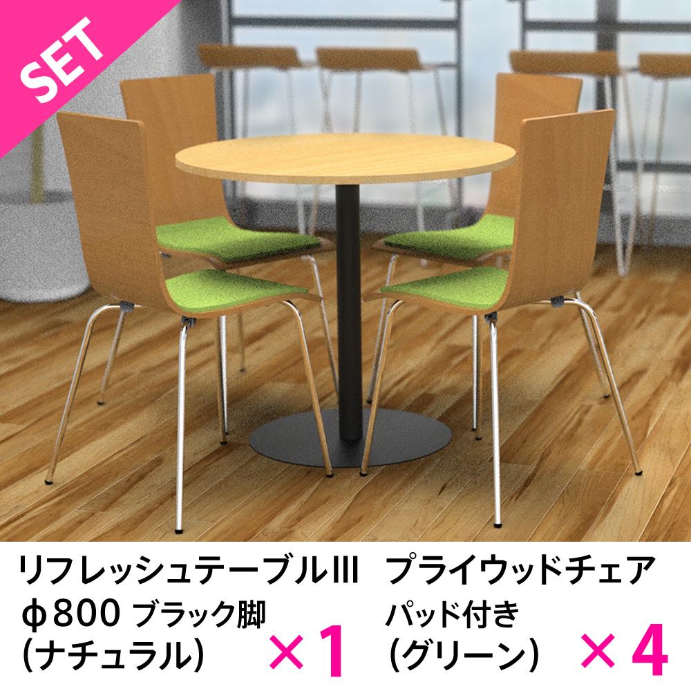 【SET】リフレッシュφ800セット4人用 ナチュラル×ナチュラルグリーンパッド RFRT3-800NA-FPGN アールエフヤマカワ RFyamakawa