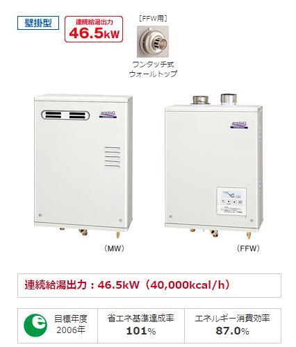 石油給湯器 コロナ【UIB-AG47MX(FFW)】ボイスリモコン付属(給排気筒セット別売) 給湯専用 壁掛型 屋内設置 強制給排気 アビーナG 水道直圧式