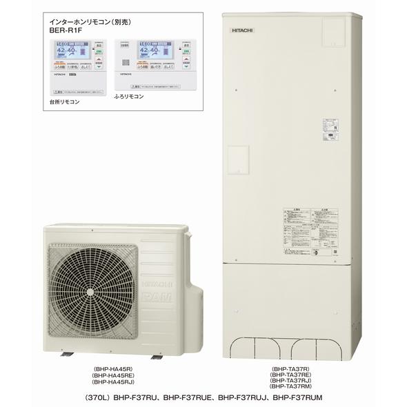 日立 エコキュート BHP-F37SU フルオート 標準タンク 一般地仕様 -10℃対応 370L(3~5人用)