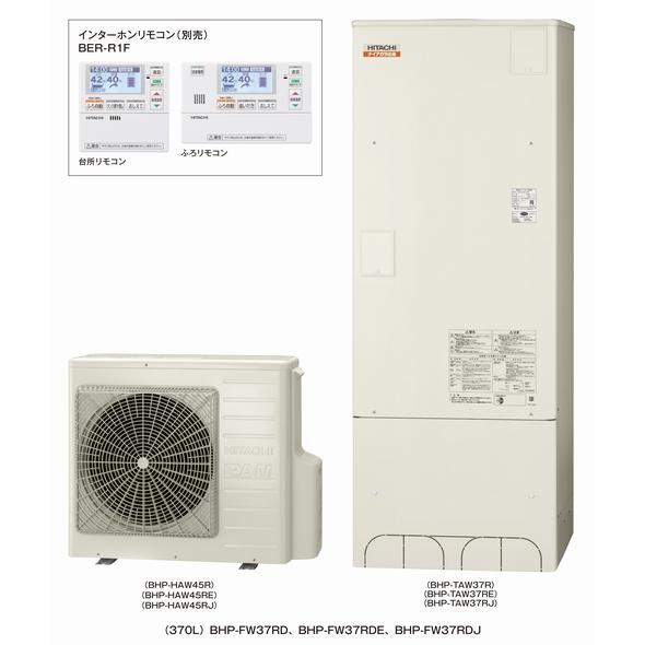 日立 エコキュート BHP-FW37RD [水道直圧給湯]フルオート 標準タンク(井戸水対応) ナイアガラ出湯 一般地仕様 -10℃対応 370L(3~5人用)