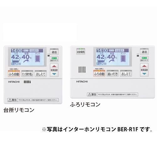日立 エコキュート HEMSインターホンリモコン BER-R1FH 別売リモコン