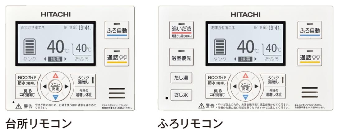 日立 エコキュート インターホンリモコン(薄型タンク専用) BER-RCF 別売リモコン適用本体: BHP-FS37RH/1BHP-FS46RH1
