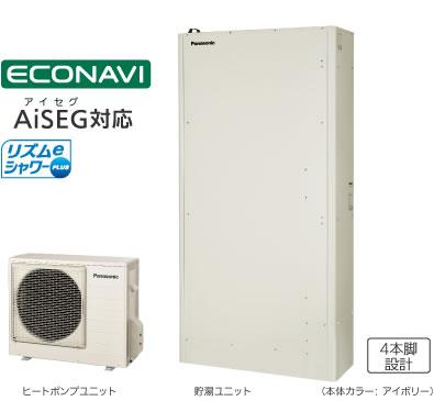 エコキュート 460L パナソニック Panasonic  HE-W46GQS WGシリーズ 薄型フルオート 460L(4~7人用) 屋外設置用