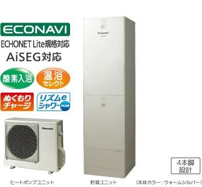 エコキュート 460L パナソニック Panasonic  HE-JU46HXS [一般地向け]Jシリーズ パワフル高圧酸素入浴機能付フルオート 460(4-7人用)