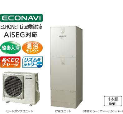 エコキュート 370L パナソニック Panasonic  HE-JU37HXS [一般地向け]Jシリーズ パワフル高圧酸素入浴機能付フルオート 370(3-5人用)