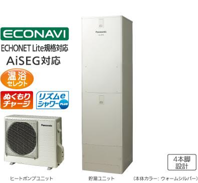 エコキュート 370L パナソニック Panasonic  HE-JU37HQS [一般地向け]Jシリーズ パワフル高圧フルオート 370(3-5人用)