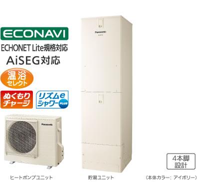 エコキュート 460L パナソニック Panasonic  HE-J46HQS [一般地向け]Jシリーズ フルオート 460(4-6人用)