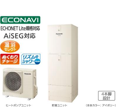 エコキュート 370L パナソニック Panasonic  HE-J37HQS [一般地向け]Jシリーズ フルオート 370(3-5人用)