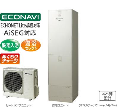 エコキュート 460L パナソニック Panasonic  屋外設置用 HE-X46HXS [一般地向け]Xシリーズ 酸素入浴機能付フルオート 温浴セレクト ぬくもりチャージ 460L(4~7人用)対応リモコン+脚部化粧カバー