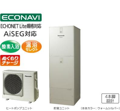 エコキュート 370L パナソニック Panasonic  屋外設置用 HE-X37HXS [一般地向け]Xシリーズ 酸素入浴機能付フルオート 温浴セレクト ぬくもりチャージ 370L(3~5人用)対応リモコン+脚部化粧カバー