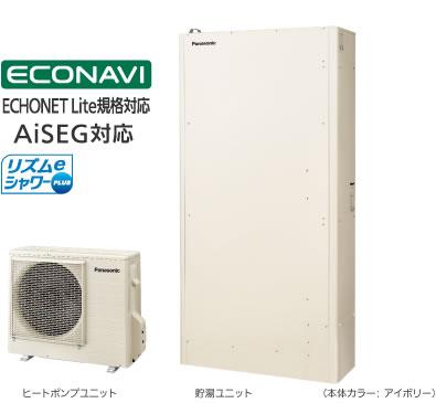 エコキュート 460L パナソニック Panasonic  屋外設置用 HE-WU46HQS [一般地向け]Wシリーズ パワフル高圧薄型フルオート リズムeシャワー 460L(4~7人用)対応リモコン+脚部化粧カバーは別売品です
