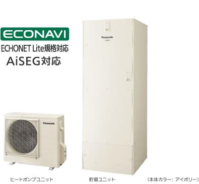 エコキュート 560L パナソニック Panasonic  屋外設置用 HE-B56HQS [一般地向け]Bシリーズ フルオート 560L(5~8人用)対応リモコン+脚部化粧カバーは別売品です
