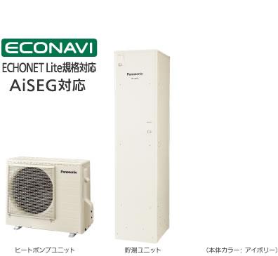 エコキュート 195L パナソニック Panasonic  屋外設置用 HE-V20HQS [一般地向け]Vシリーズ コンパクト フルオート 195L(2~4人用)対応リモコン+脚部化粧カバーは別売品です