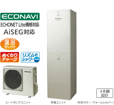 エコキュート 460L パナソニック Panasonic  屋内設置用 HE-FPU46HQMS [寒冷地向け]FPシリーズ 寒冷地向けパワフル高圧フルオート ぬくもりチャージ リズムeシャワー 温浴セレクト 460L(4~7人用)