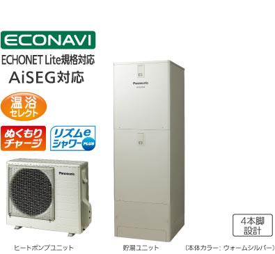 エコキュート 370L パナソニック Panasonic  屋内設置用 HE-FPU37HQMS [寒冷地向け]FPシリーズ 寒冷地向けパワフル高圧フルオート ぬくもりチャージ リズムeシャワー 温浴セレクト 370L(3~5人用)