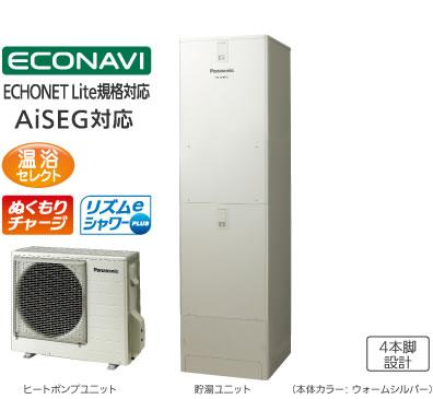 エコキュート 460L パナソニック Panasonic  屋内設置用 HE-FU46HQMS [寒冷地向け]Fシリーズ 寒冷地向けパワフル高圧フルオート ぬくもりチャージ リズムeシャワー 温浴セレクト 460L(4~7人用)対