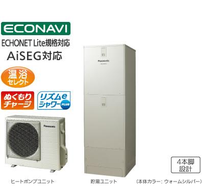 エコキュート 370L パナソニック Panasonic  屋内設置用 HE-FU37HQMS [寒冷地向け]Fシリーズ 寒冷地向けパワフル高圧フルオート ぬくもりチャージ リズムeシャワー 温浴セレクト 370L(3~5人用)対