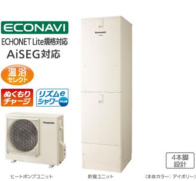 エコキュート 460L パナソニック Panasonic  屋内設置用 HE-F46HQMS [寒冷地向け]Fシリーズ 寒冷地向け フルオート ぬくもりチャージ リズムeシャワー 温浴セレクト 460L(4~7人用)対応リモコン+