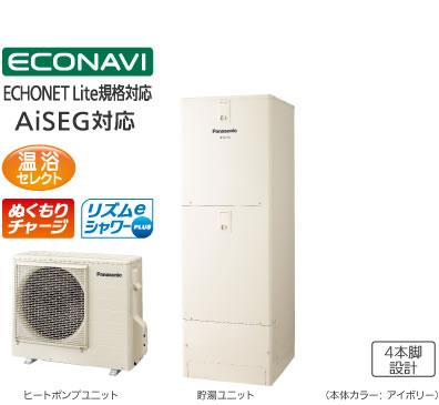 エコキュート 370L パナソニック Panasonic  屋外設置用 HE-F37HQS [寒冷地向け]Fシリーズ 寒冷地向け フルオート ぬくもりチャージ リズムeシャワー 温浴セレクト 370L(3~5人用)対応リモコン+