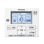 エコキュート リモコン パナソニック Panasonic エコキュート用 増設リモコン HE-RQVFZ