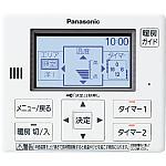 エコキュート リモコン パナソニック Panasonic エコキュート用 床暖房リモコン HE-RUF