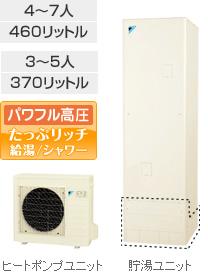 エコキュート 370L ダイキン(DAIKIN)エコキュート 【EQ37SHV】 寒冷地 Mシリーズ 給湯専用らくタイプ 370L パワフル高圧 たっぷリッチ給湯/シャワ JIS対応