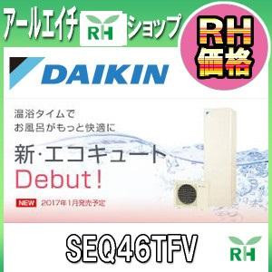 エコキュート 460L ダイキン  最安 SEQ46TFV スマQ フルオートタイプ 角型 パワフル高圧 DAIKIN エコ 給湯 460L