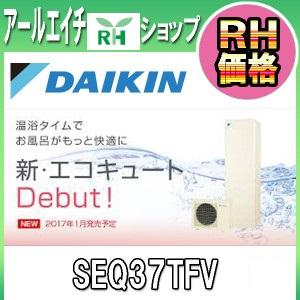 エコキュート 370L ダイキン  最安 SEQ37TFV スマQ フルオートタイプ 角型 パワフル高圧 DAIKIN エコ 給湯 370L