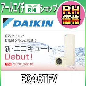 エコキュート 460L  ダイキン  最安 EQ46TFV フルオートタイプ 角型 パワフル高圧 DAIKIN エコ 給湯 460L