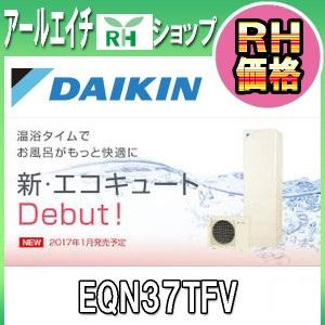 エコキュート 370L ダイキン  最安 EQN37TFV フルオートタイプ 角型 DAIKIN エコ 給湯 370L
